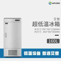 艾普零下86度超低温保存冰箱160升立式