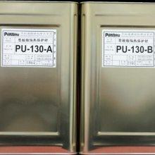 厂家研发直销 平坦适PU-130聚氨酯隔热保护材 包工包料 上门服务