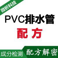 PVC排水管 配方分析 pvc管件成分检测  pvc水管配方解密解析