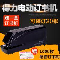 包邮得力0489电动订书机12号通用自动装订省力订书机 可装订20张