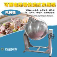 河南夹层锅低价销售 电加热夹层锅价格