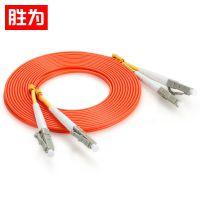 胜为电信级光纤跳线 LC-LC多模双芯 收发器尾纤 FMC-204 光纤跳线批发