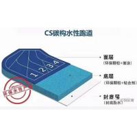 """重庆新国标塑胶跑道,山东""""东大""""牌TS-75475碳构水性环保跑道,13mm厚"""