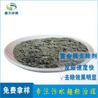 宜春电子厂重金属处理剂 专用废水处理药剂 见效快