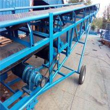 自动装卸移动输送机 800mm宽电动升降运输机