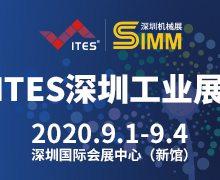 ITES深圳工业展
