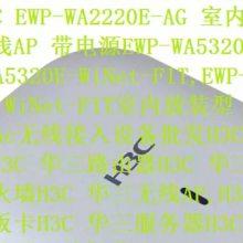 华三H3C EWP-WA5320E-FIT 室内AP大功率无线接入点无线AP