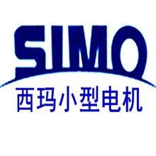 西安西玛小型电机制造有限公司