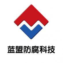 山东蓝盟防腐科技股份有限公司