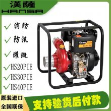 防汛专用抽水泵 2寸柴油高压水泵HS20PIE
