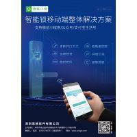 NB智能锁管理系统,基于微信IOT分布式平台-思格软件