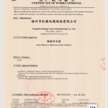 舰船用电缆大全中国船级社认证船用电缆,镀锡铜线导体,JYJPJ85
