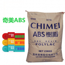 ABS 镇江奇美 D-2200耐热级注塑级塑胶原料