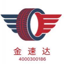 天津金速达汽车救援服务有限责任公司