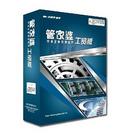 辽宁沈阳管家婆软件工贸T3,8,9