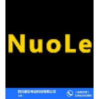 四川诺乐电动科技有限公司