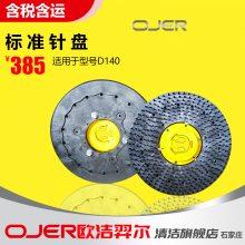 欧洁羿尔 OJER-D140驾驶式洗地机配件 针盘 洗地盘