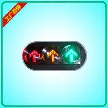 300mm红黄绿箭头信号灯,互通交通专业生产LED交通灯,红黄绿方向指示信号灯