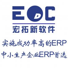 生产计划管理系统erp 特点突出效果出色的EDC生产管理系统是工厂企业的好帮手