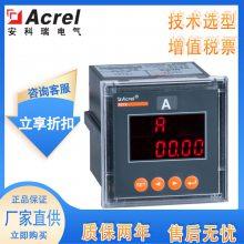 安科瑞PZ80-AI单相数显交流电流表 可编程电测表