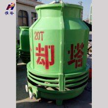DBLT-20吨新型节能圆形冷却塔_玻璃钢支腿_逆流式冷却塔 河北恒冷