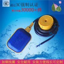 key浮球开关水位控制器液位水塔水箱塑料自动控制浮球阀上水