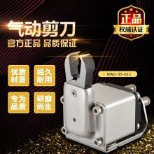 威莱仕气剪,微型气剪,低价批发 微型气动剪刀头NW35-01C。