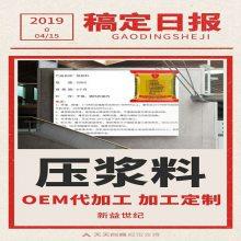 北京丰台区公路压浆料预应力 孔道压浆料 管道压浆料