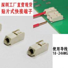 2060一位LED贴片连接器270℃回流焊贴片导线连接器PCB贴片接线端子
