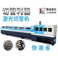 中山全自动激光切管设备厂家 金属管材激光切割机 不锈钢圆管激光切割机