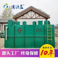 地埋式生活污水处理设备/AO工艺一体化污水处理成套设备/德源蓝