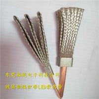 汽车大灯散热带紫铜编织带散热快工作原理福能生产