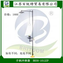 江苏安航全自动排空双推洗眼器,手柄冲淋器BH30-1012ZP