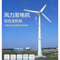 渔船专用风力发电机 抗风能力强发电量大 陕西晟成1000瓦风力发电机 250瓦太阳能光伏板