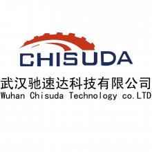 武汉驰速达科技有限公司