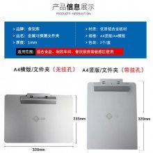食安库金属可探测A4铝合金写字板夹子文件夹垫板横竖版纸板资料