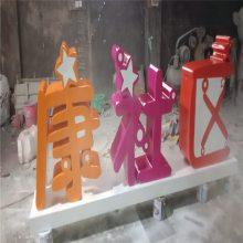 社区玻璃钢雕塑宣传语广告牌户外雕塑