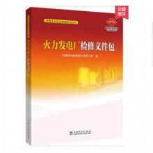 发电企业安全管理系列丛书-火力发电厂检修文件包_2019新版包邮