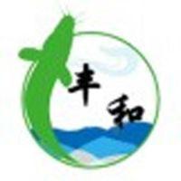 湖北丰和生态农业发展有限公司
