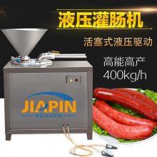 活塞式液压灌肠机 红肠灌肠机生产厂家报价