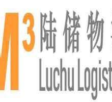 上海陆储物流有限公司