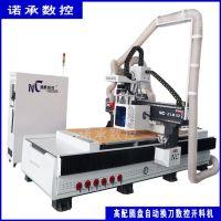 厂家直销1325全自动高配圆盘自动换刀木工数控开料机