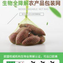 PLA PBAT 玉米淀粉新款可生物降解网兜网袋包邮批发大蒜袋编织尼龙塑料网袋超市水果包装小网眼袋子