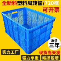 720塑料周转箱 高强度注塑加厚物流运输周转箱仓库大号塑料框定制