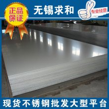 不锈钢309s板-6mm厚不锈钢热轧板-309S不锈钢今日价格