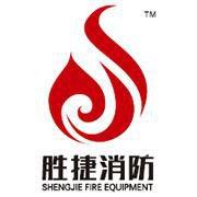 胜捷消防设备制造有限公司