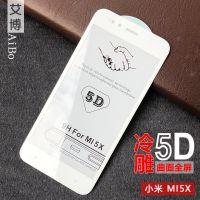 红米note4X 5plus 6小米5X 5D冷雕曲面全屏mix2手机钢化玻璃膜
