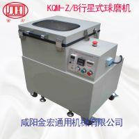 供应金宏行星式球磨机KQM-Z/B