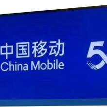 中国移动5G联通5G电信5G使用3M灯箱布贴膜制作