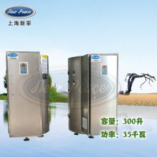厂家直销工厂热水器容量300L功率35000w热水炉